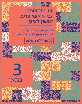 יום המוזיאונים הבין-לאומי 2018